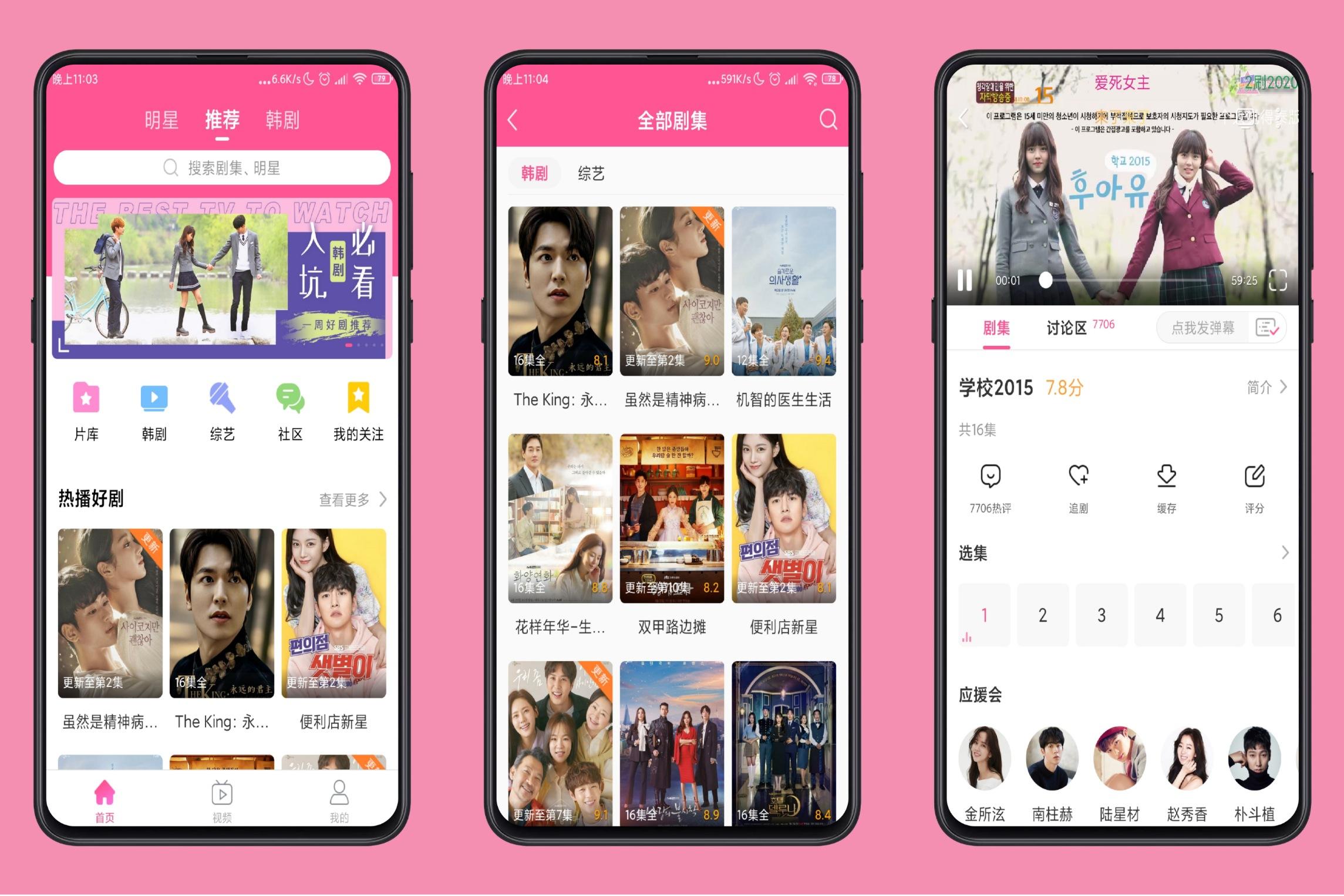韩剧TV绿化版 专门为爱看韩剧的用户准备